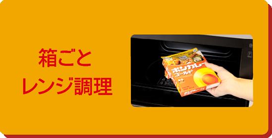 箱ごとレンジ調理